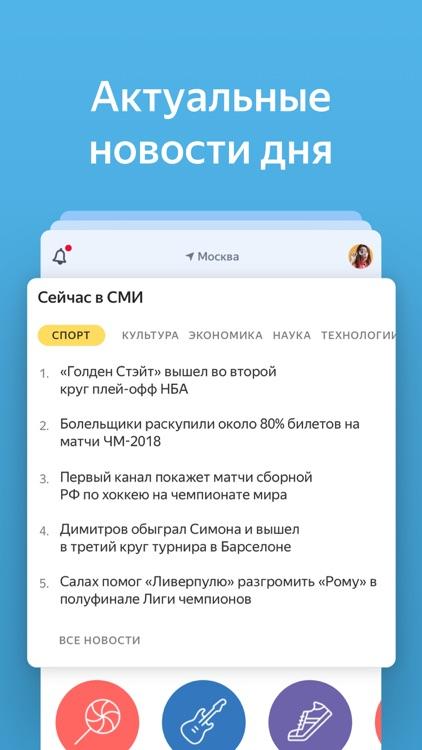 Яндекс screenshot-6