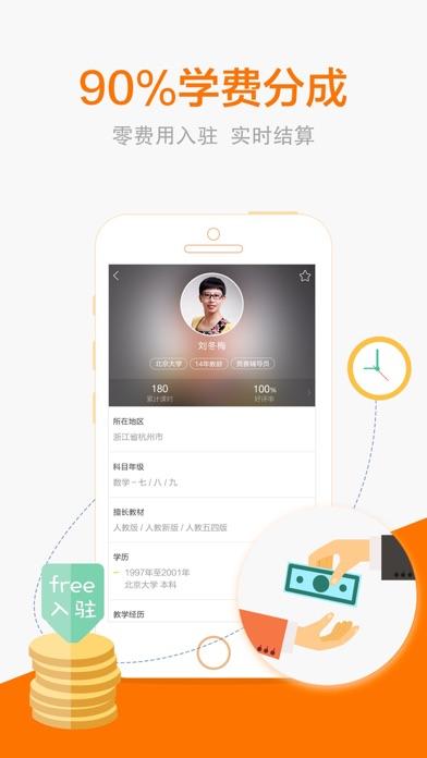 猿辅导老师版 screenshot two