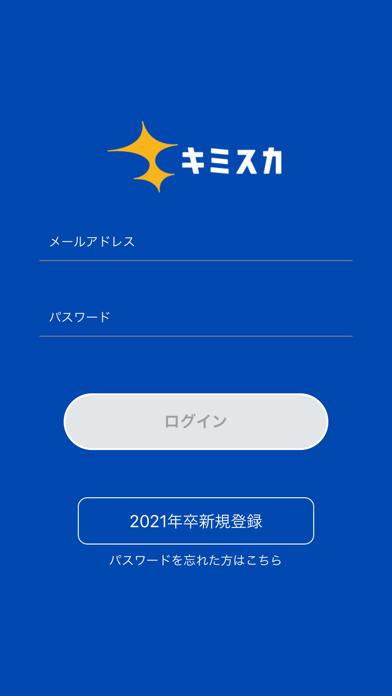 キミスカ2021 新卒向け就活アプリのスクリーンショット1