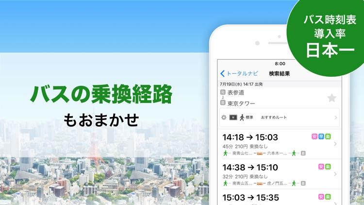 ナビタイム(Mapと乗換え案内のルート検索アプリ) screenshot-3