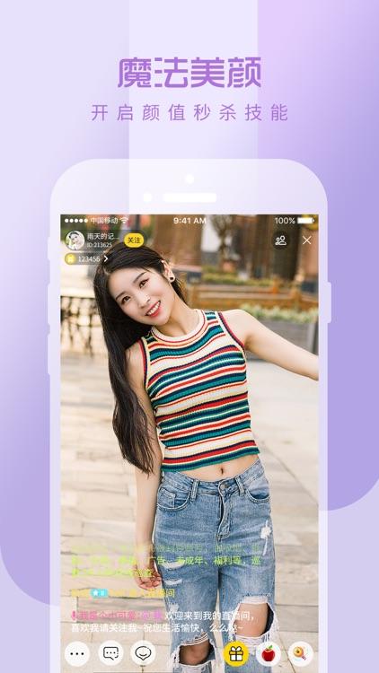 蜜秀直播 screenshot-2