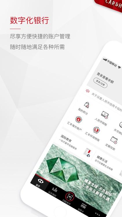 HSBC China by HSBC Bank (China) Company Limited