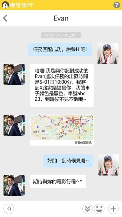 暖男出行-首款共乘交友APP screenshot-4
