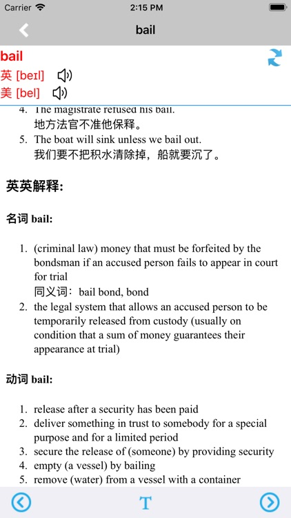 英汉双译词典  -英语学习首选工具 screenshot-3