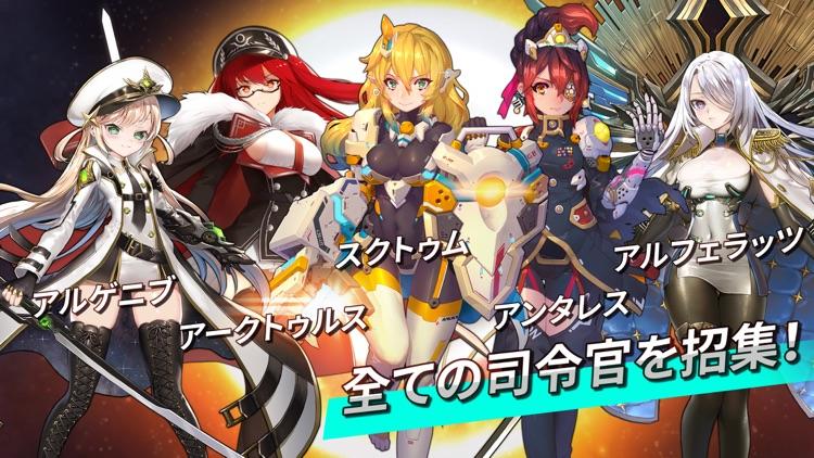 ステラメイデン : 星の少女 screenshot-6