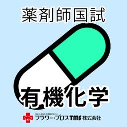 薬剤師国家試験対策問題集-有機化学-