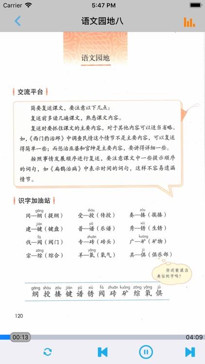 小学语文四年级上册部编版 -学霸口袋助手 screenshot-4