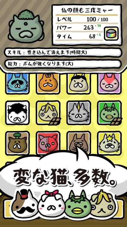 にゃんこポコポン! screenshot-4