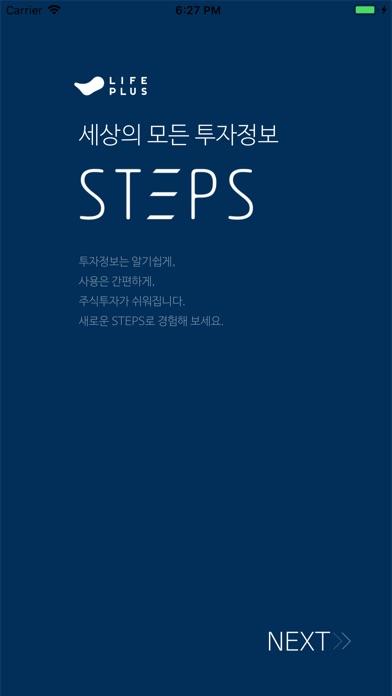 STEPS(세상의 모든 투자 정보) for Windows
