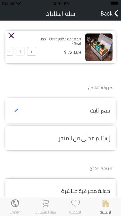 Reem Designلقطة شاشة6
