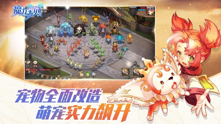 魔力宝贝 screenshot-3