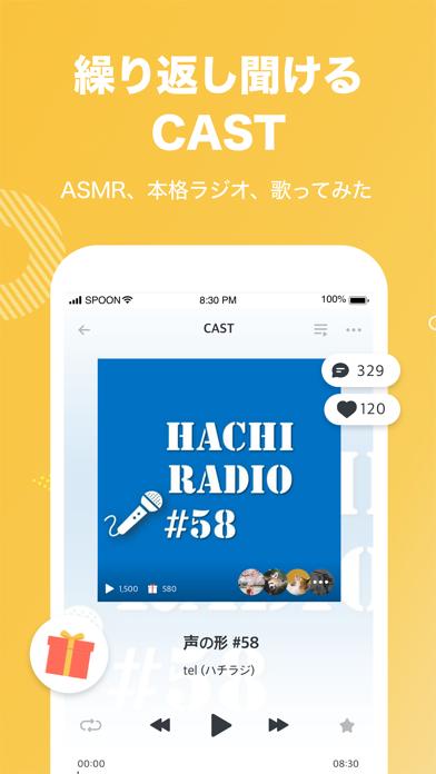 Spoon (スプーン) - ラジオ・ライブ配信スクリーンショット