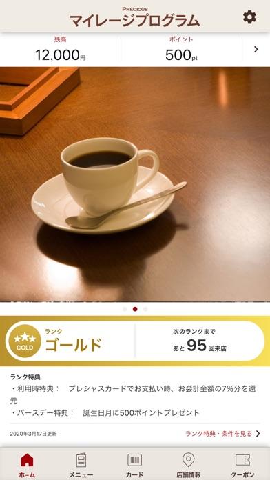 上島珈琲店 ScreenShot0