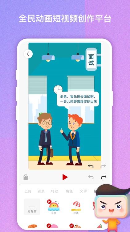 来画-创意短视频编辑制作平台 screenshot-0