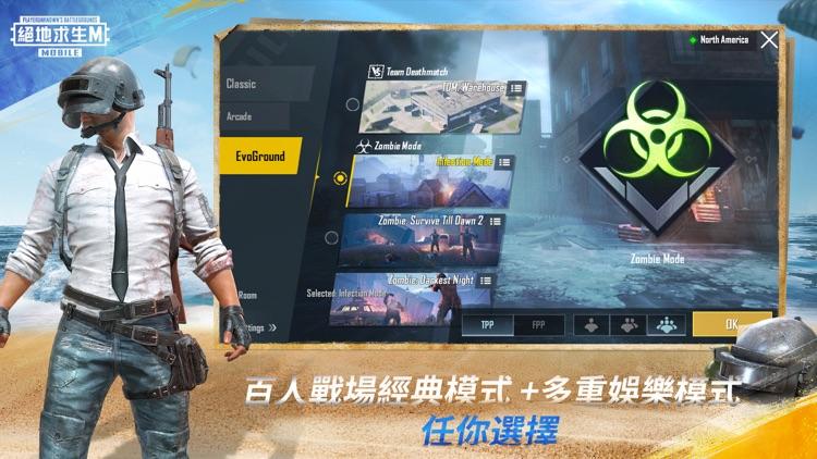 PUBG MOBILE:絕地求生M screenshot-6