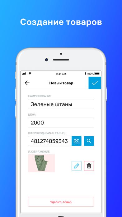 Касса МойСкладСкриншоты 3