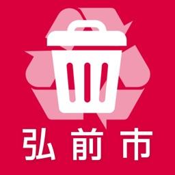 弘前市ごみ収集 きっちり分別してエコロジーな未来