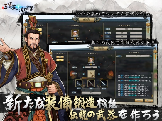 三國志漢末霸業のおすすめ画像6
