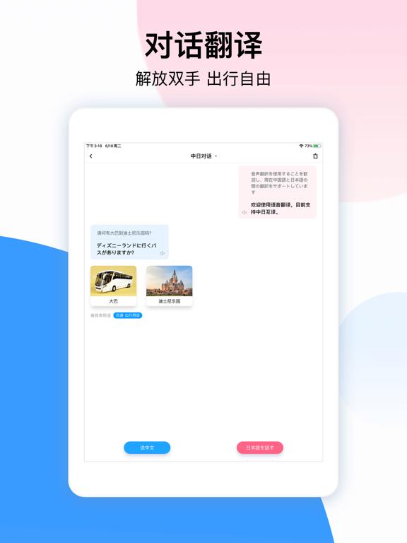 Screenshot #6 pour 百度翻译-英语学习必备