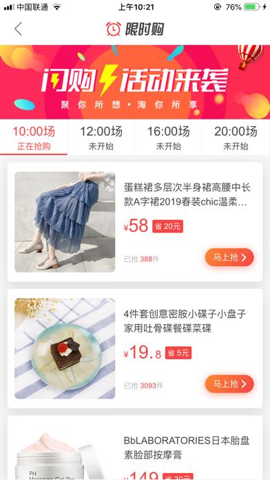 好省优惠券 screenshot 4