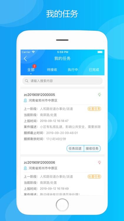智城 screenshot-4