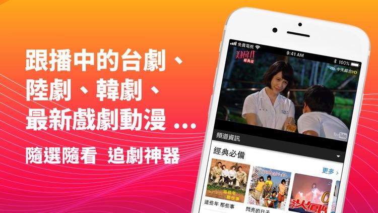 電視第四台-新聞直播&電視劇MB TV screenshot-3