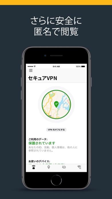 ノートン セキュア VPN : Wi-Fi プロキシ ScreenShot0