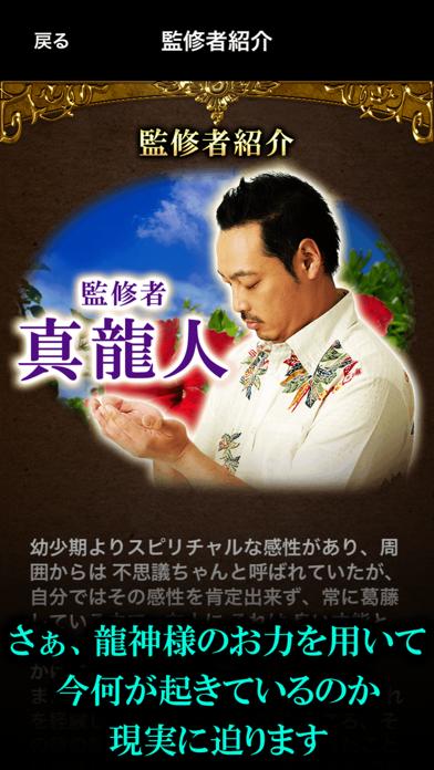 占いご当地【沖縄行列占い】琉球龍神暦◆占い師 真龍人のおすすめ画像5