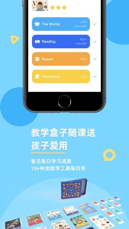 GKid英语-智能外教英语启蒙系统课 screenshot-4