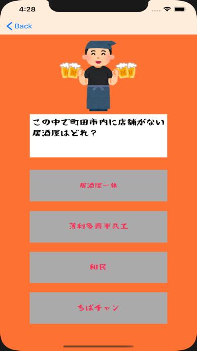 町田の魅力 screenshot 4