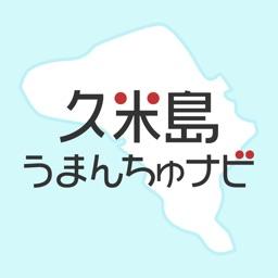久米島うまんちゅナビ By 株式会社 沖縄長寿苑