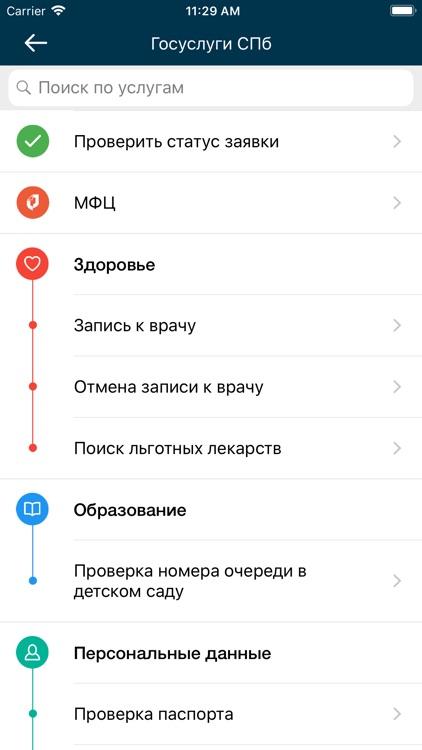 Госуслуги Санкт-Петербурга