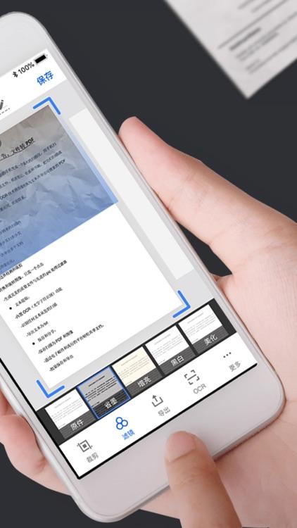 手机扫描王 - 文件转PDF,高清无广告