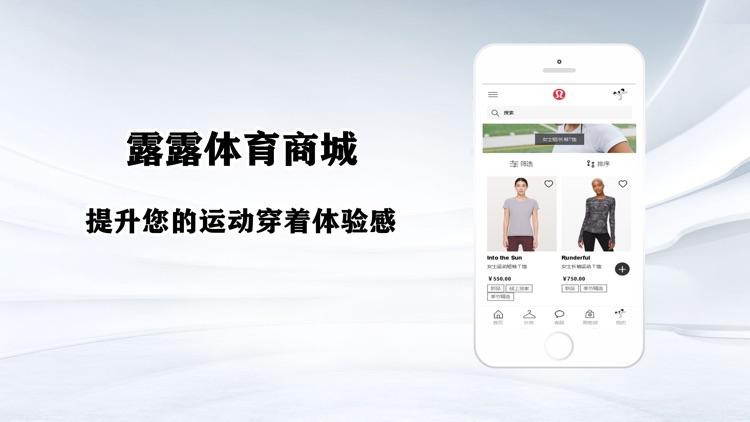 露露体育商城 screenshot-3