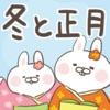 冬&お正月の出っ歯うさぎ〜水彩風