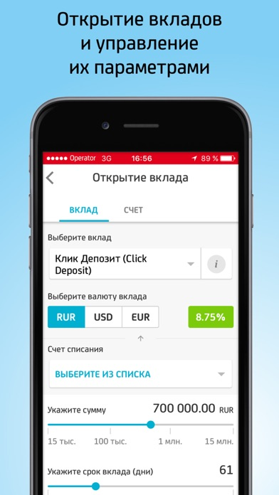 Mobile.UniCredit 2.0Скриншоты 3