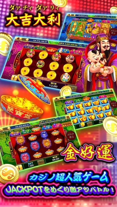 スーパーラッキーカジノ screenshot1