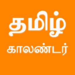 Tamil Dina Calendar 2020