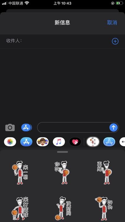 篮球小子stickers screenshot-3