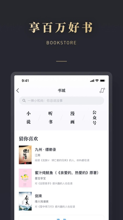 微信读书 screenshot-5