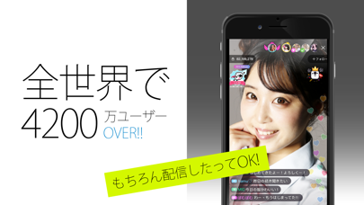 17 Live(イチナナ) - ライブ配信 アプリ ScreenShot4