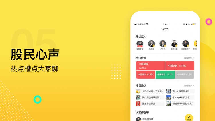 股拍-股票炒股学习软件 screenshot-4