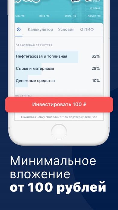 Альфа-Капитал. ИнвестицииСкриншоты 4