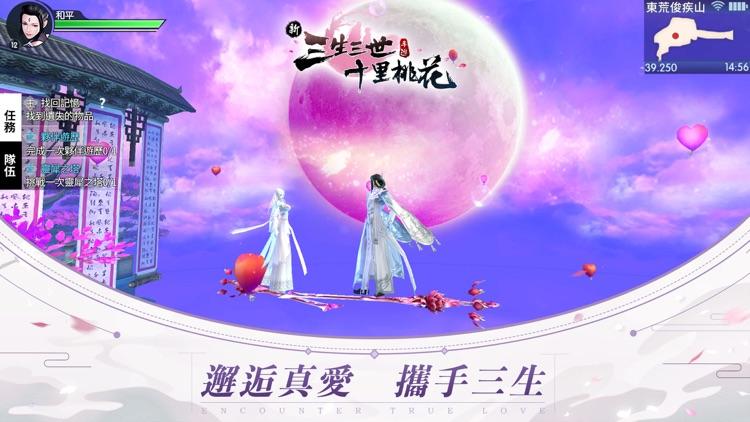 新三生三世十里桃花-虐戀系對戰手遊 screenshot-5