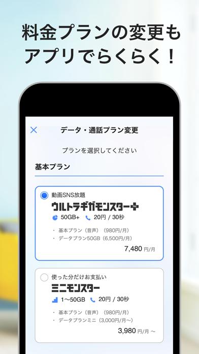 My SoftBankのおすすめ画像4