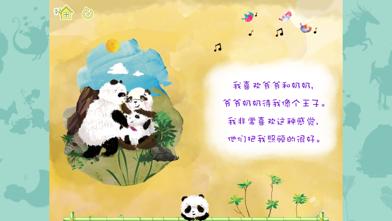 熊貓多多系列 04 - 我喜欢 screenshot 4