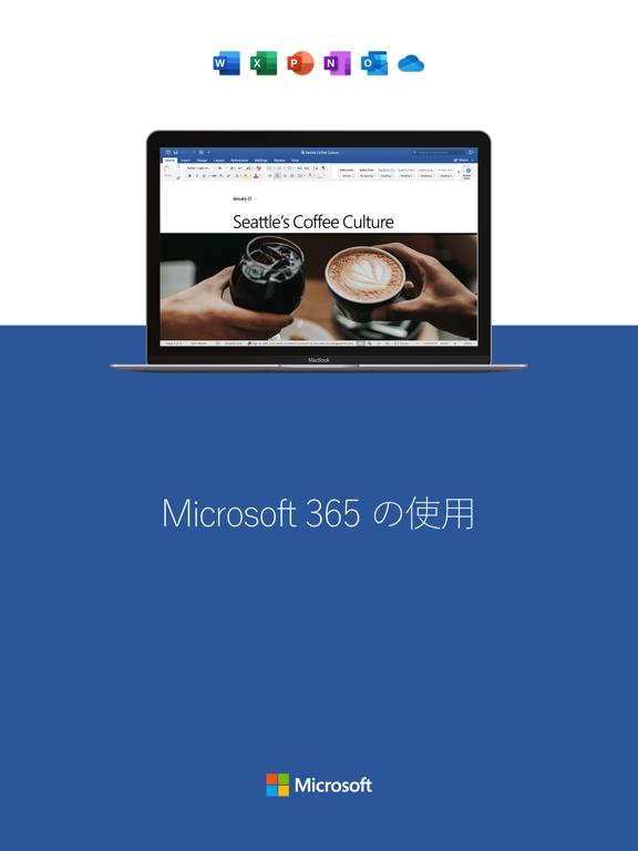 Microsoft Wordのおすすめ画像5