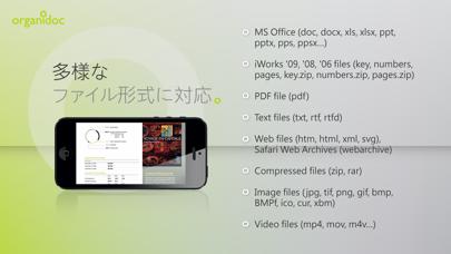 携帯USBメモリ - OrganiDoc ScreenShot3