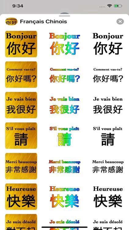 Français Chinois screenshot-6