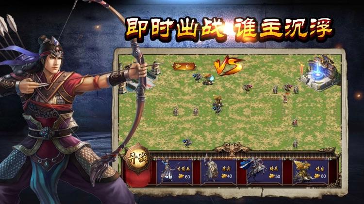 汉末纷争-三国策略游戏 screenshot-3